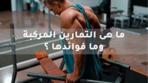 التمارين المركبة – أفضل تمارين بناء العضلات